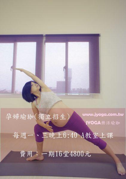 台南JYOGA樂活瑜珈-瑜珈教學-孕婦瑜珈-側三角延伸