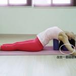 瑜珈教學116-魚式-瑜珈磚輔助