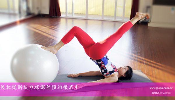台南JYOGA樂活瑜珈-彼拉提斯抗力球-大橋式變化