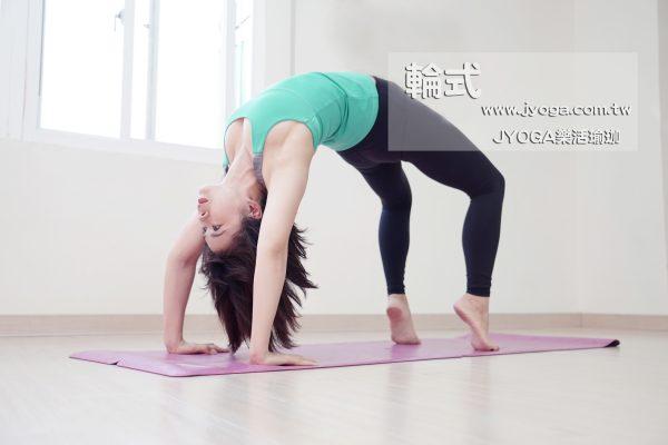 台南JYOGA樂活瑜珈-瑜珈教學-輪式