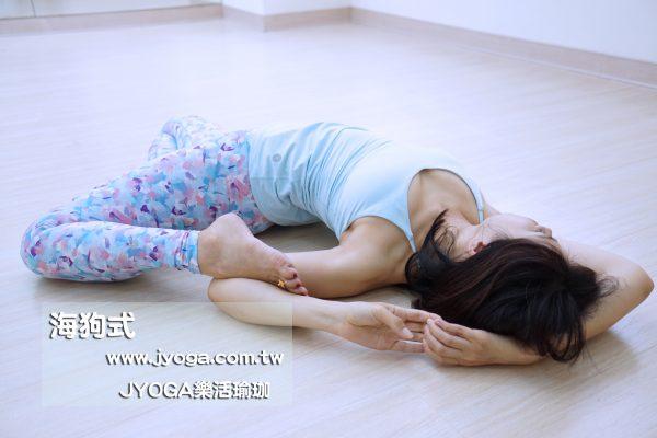 台南JYOGA樂活瑜珈-瑜珈教學-海狗式