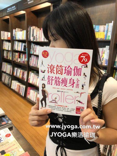 台南JYOGA樂活瑜珈-瑜珈教學-滾筒瑜伽舒筋瘦身全書