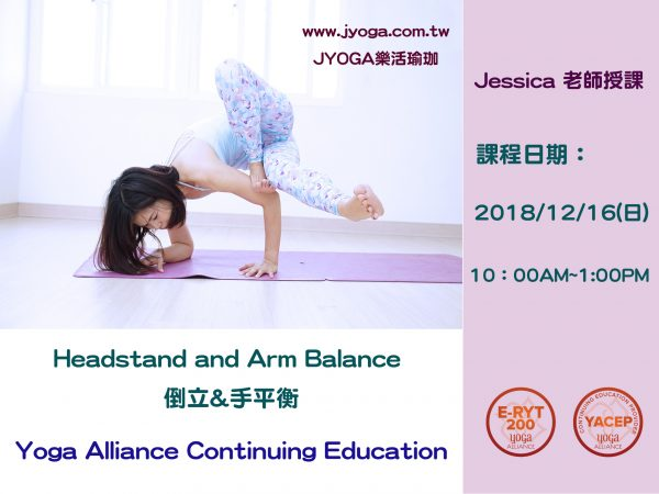 台南瑜珈-yoga alliance-YACEP