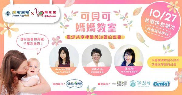台南JYOGA樂活瑜珈-瑜珈教學-孕婦瑜珈-可貝可媽媽教室