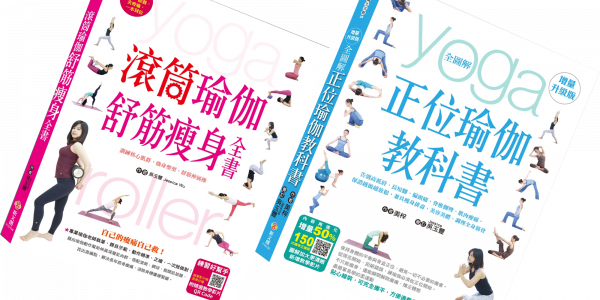 瑜伽教學書籍
