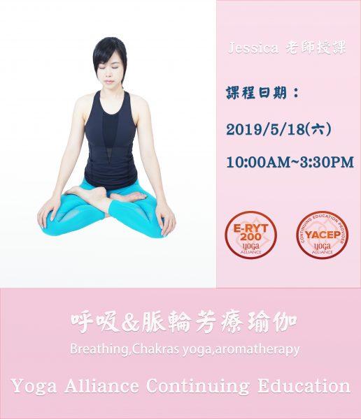 台南JYOGA樂活瑜珈-瑜珈教學-脈輪芳療瑜珈