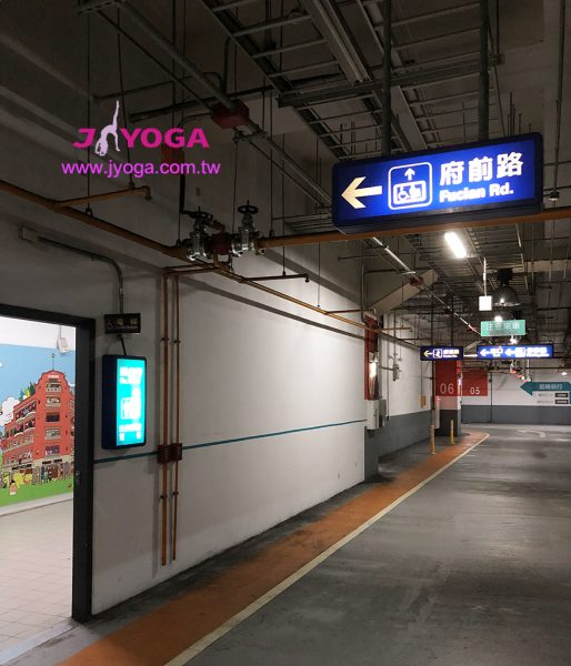 台南JYOGA樂活瑜珈-瑜珈教學-海安路地下停車場
