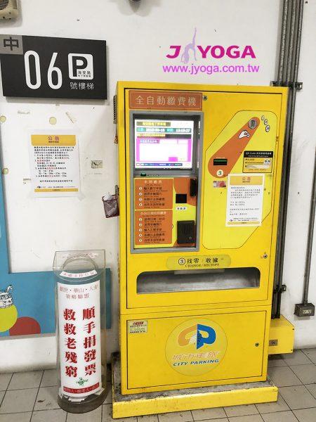 台南JYOGA樂活瑜珈-瑜珈教學-海安地下停車場收費