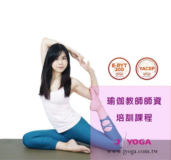 台南瑜珈-瑜珈教師證照-瑜珈師資培訓-E-RYT200 YACEP