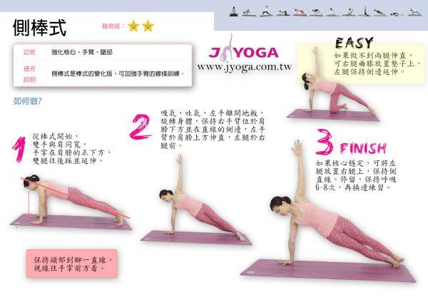 台南JYOGA樂活瑜珈-瑜珈教學-側棒式