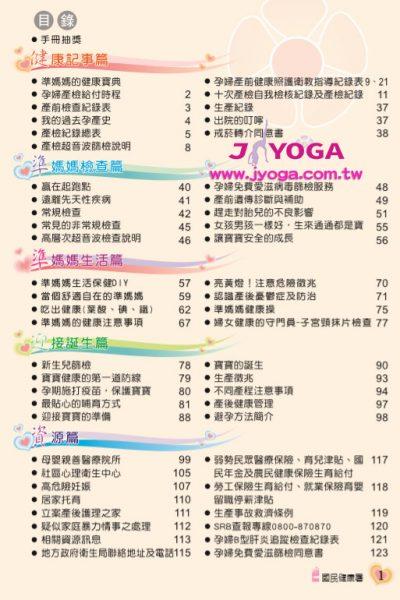 台南JYOGA樂活瑜珈-瑜珈教學-孕婦健康手冊目錄