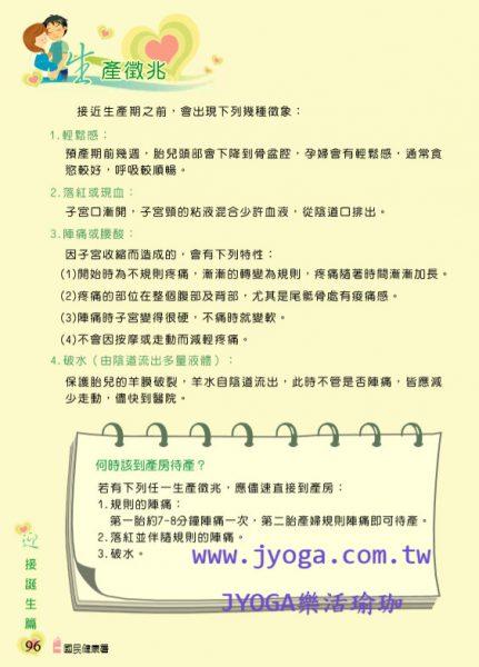 台南JYOGA樂活瑜珈-瑜珈教學-孕婦瑜珈-生產徵兆