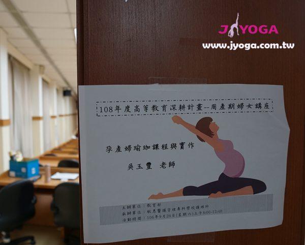 台南JYOGA樂活瑜珈-瑜珈教學-孕婦瑜珈-敏惠醫護管理專科學校
