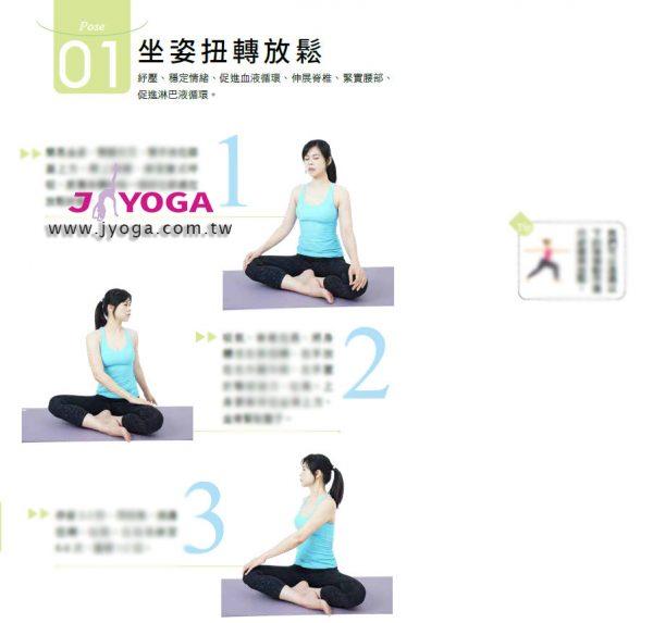 台南JYOGA樂活瑜珈-瑜珈教學-睡眠瑜珈