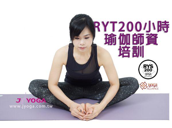 台南JYOGA樂活瑜珈-瑜珈教學-美國瑜伽聯盟-RYT200瑜伽師資