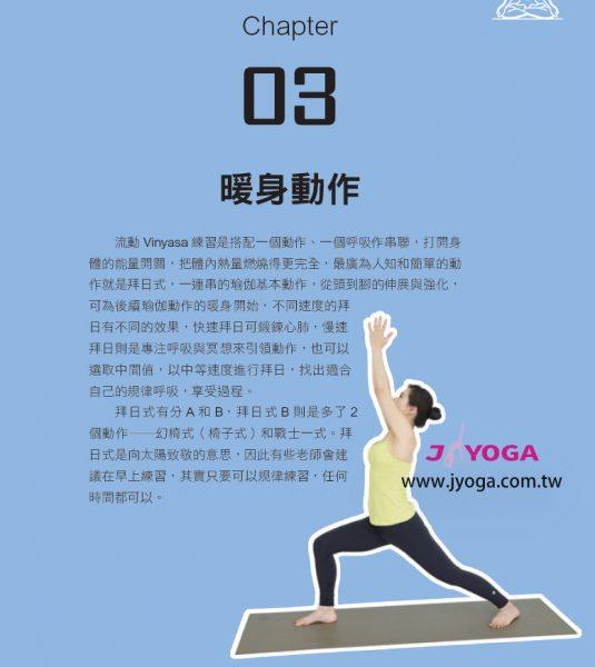 台南JYOGA樂活瑜珈-瑜珈教學-拜日式