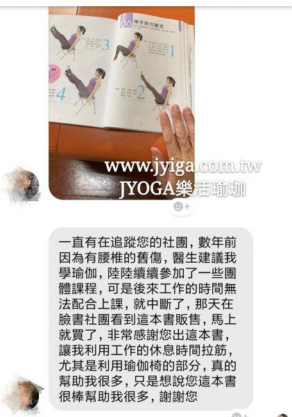 台南JYOGA樂活瑜珈-瑜珈教學-辦公室舒壓塑身瑜伽