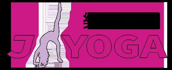 JYOGA樂活瑜珈 你今天做瑜珈了嗎?