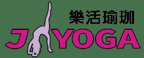 台南瑜珈-JYOGA樂活瑜珈