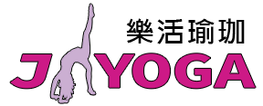 JYOGA樂活瑜珈-台南瑜珈教學